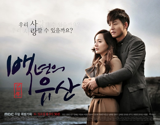 http://www.koreandrama.org/wp-content/uploads/2012/12/A-Hundred-Year%E2%80%99s-Inheritance-Poster3.jpg