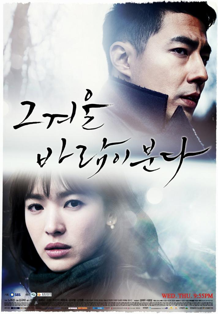 Wind Blows in Winter / 2013 / G�ney Kore / Dizi Tan�t�m�
