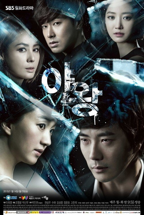 Queen of Ambition / Yawang / 2013 / G�ney Kore /// Spoiler