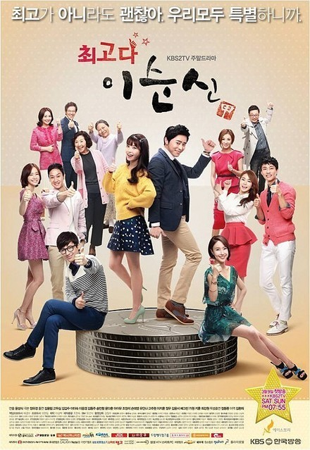 The Best Lee Soon-Shin / 2013 / G.Kore / Online Dizi �zle