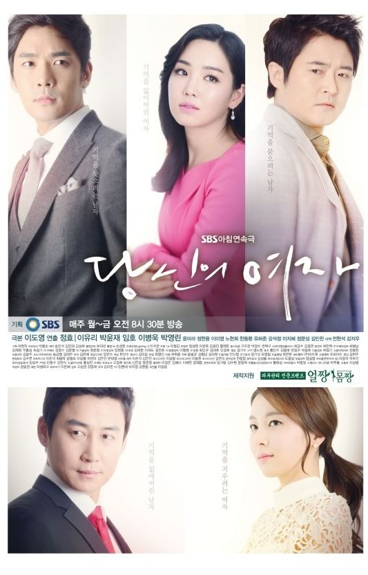 Fantasy and Love: Complete List of Korean Drama's 2013