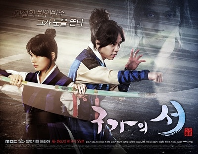 KangChi, The Beginning » Korean Drama