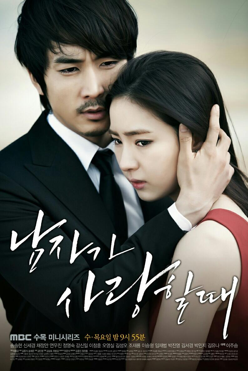 Bad Love Korean Drama