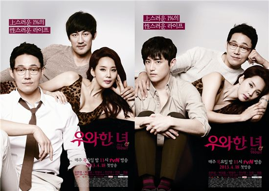 http://www.koreandrama.org/wp-content/uploads/2013/04/She-is-WOW-Poster2.jpg