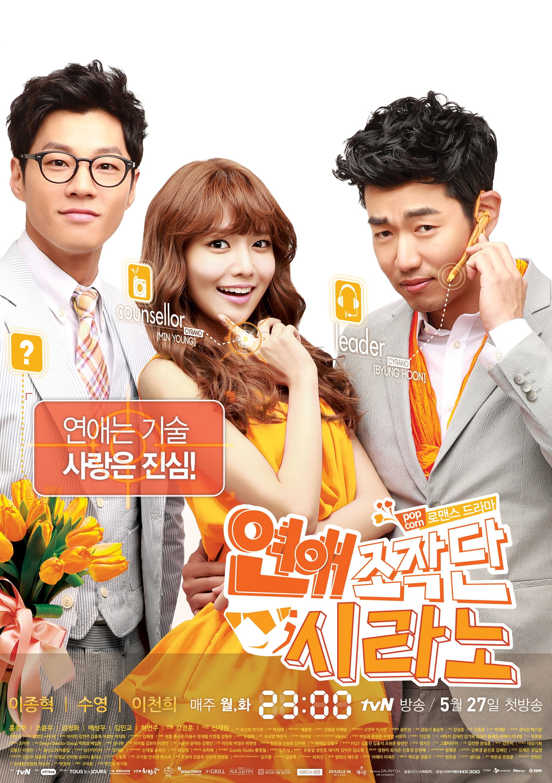 Dating Agency: Cyran