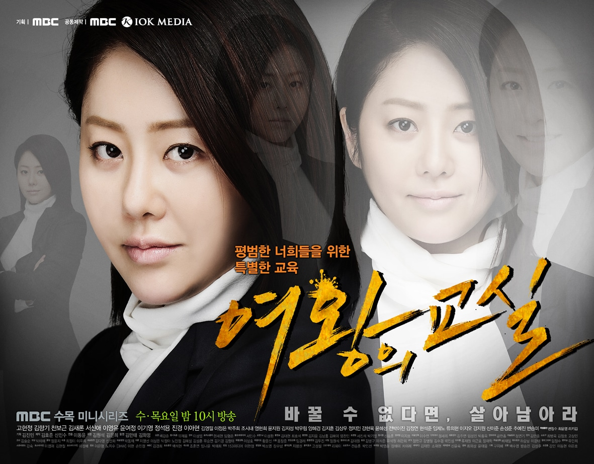 The Queen's Classroom (2013) (K-Drama)