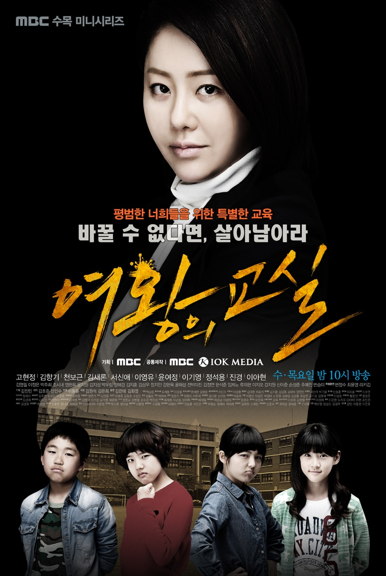 The Queen�s Classroom / 2013 / G.Kore / Dizi Tan�t�m�