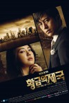 Empire of Gold Poster2