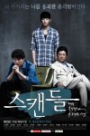 Scandal  a Shocking and Wrongful Incident Poster1