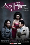 Scandal  a Shocking and Wrongful Incident Poster2