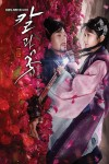 Sword and Flower Poster1