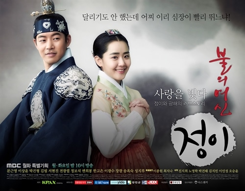 The Goddess of Fire Jeongi / 2013 / G�ney Kore / Dizi Tan�t�m�