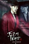 The Master's Sun Poster1