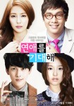 Looking Forward to Romance Poster2