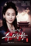 King's Daughter Soo Baek Hyang Poster 1