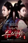 King's Daughter Soo Baek Hyang Poster 2