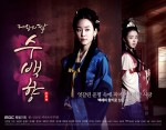 King's Daughter Soo Baek Hyang Poster 3