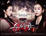 King's Daughter Soo Baek Hyang Poster 4