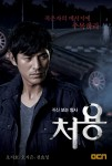 The Ghost-Seeing Detective Cheo Yong Poster1