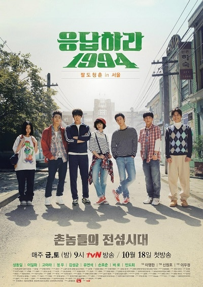 Reply 1994 » Korean Drama