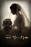 The Woman Who Married Three Times Poster1