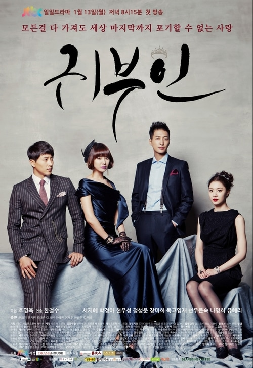 Noble Woman » Korean Drama