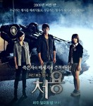 The Ghost-Seeing Detective Cheo Yong Poster2