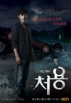 The Ghost-Seeing Detective Cheo Yong Poster3