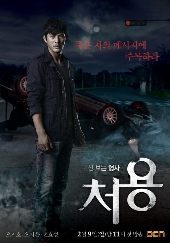 http://www.koreandrama.org/wp-content/uploads/2014/01/The-Ghost-Seeing-Detective-Cheo-Yong-Poster3.jpg