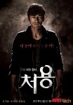 The Ghost-Seeing Detective Cheo Yong Poster4