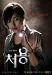 The Ghost-Seeing Detective Cheo Yong Poster5