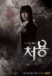 The Ghost-Seeing Detective Cheo Yong Poster6