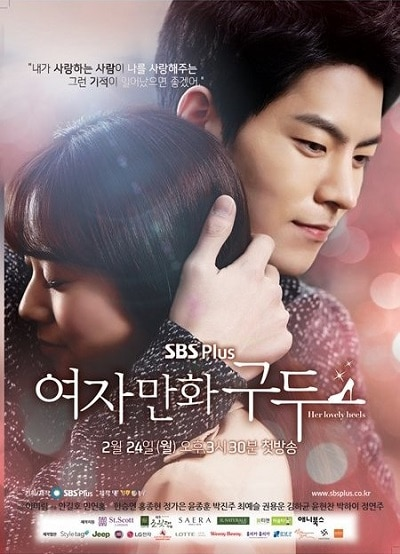 Her Lovely Heels » Korean Drama
