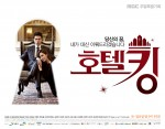 Hotel King Poster3