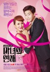 Witch's Romance Poster5