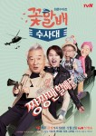 Grandpas Over Flowers Investigation Team Poster1