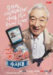 Grandpas Over Flowers Investigation Team Poster3