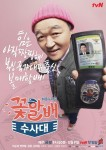 Grandpas Over Flowers Investigation Team Poster5