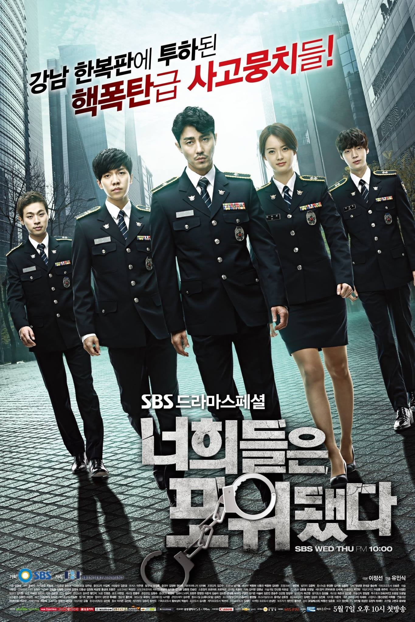 http://www.koreandrama.org/wp-content/uploads/2014/04/Youre-All-Surrounded-Poster2.jpg
