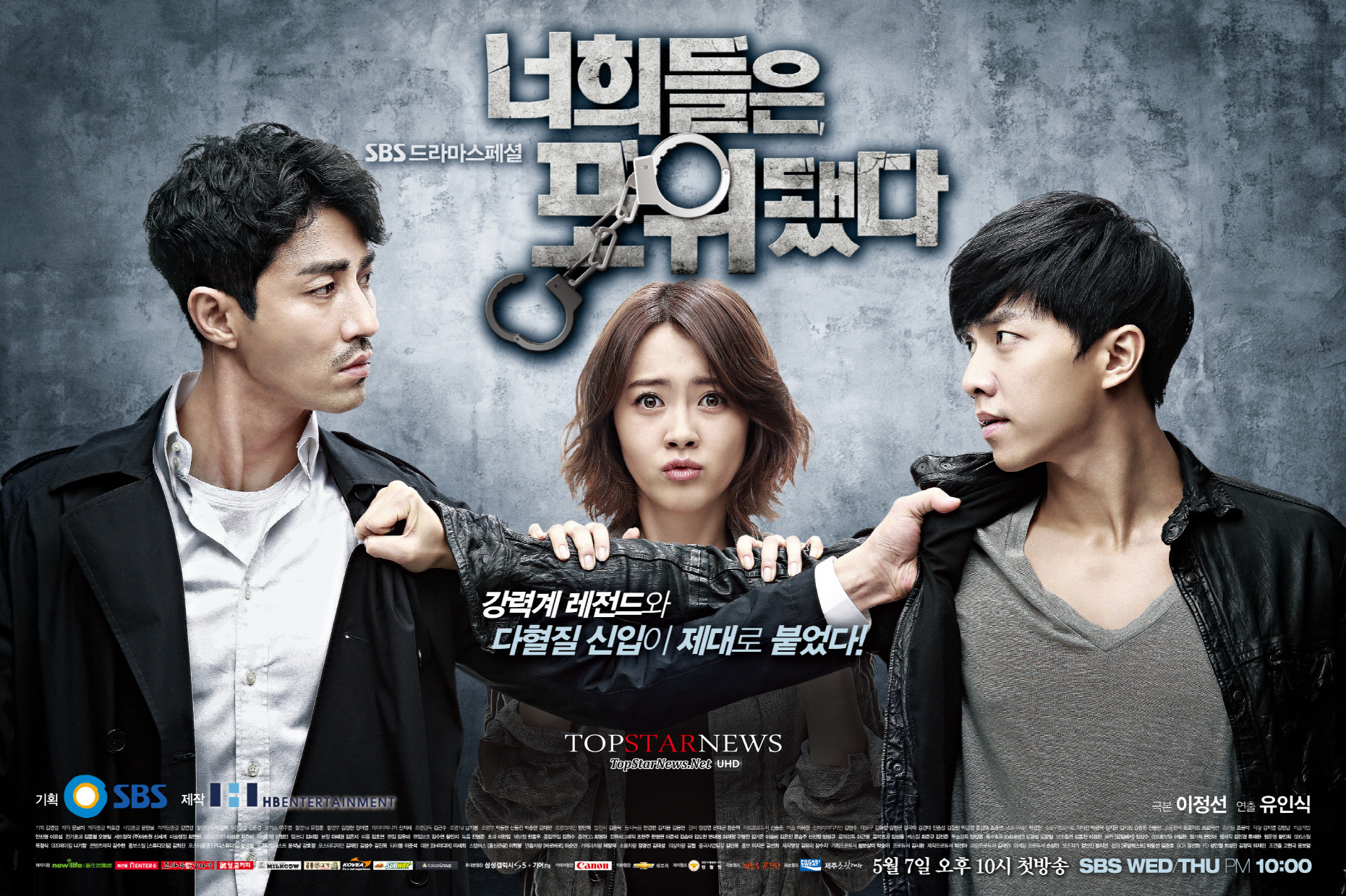 » You're All Surrounded » Korean Drama.