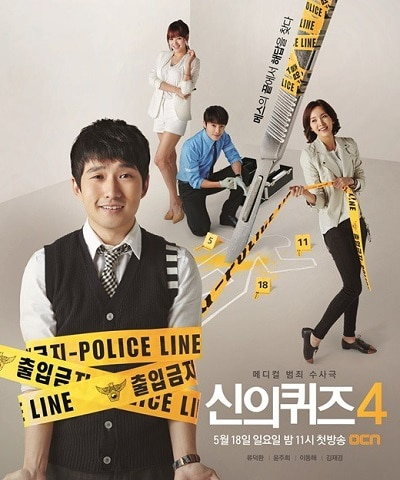 God's Quiz Season 4 Kdrama free download streaming kdrama kmovie ost soundtrack english subtitle, indonesia subtitle HD