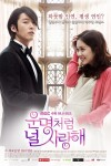 Fated to Love You 03