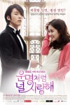 Fated to Love You Poster 1