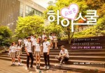 High School - Love On Poster2