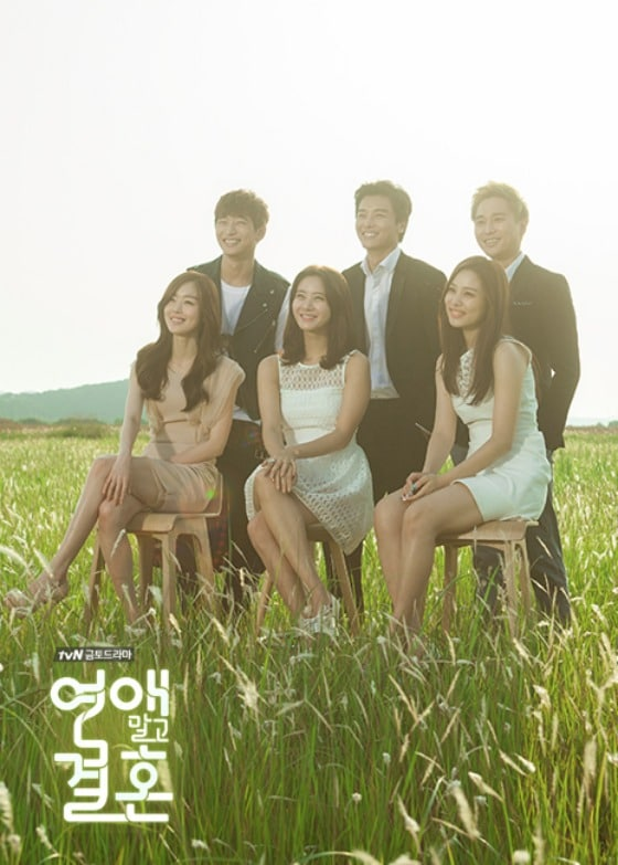 Marriage not dating ost song hum