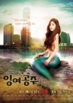 Surplus Princess Poster1