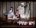 The Night Watchman Poster3