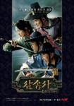 The Three Musketeers Poster1
