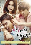 Discovery of Romance Poster1
