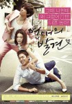 Discovery of Romance Poster2